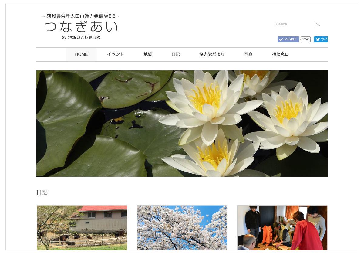 茨城県常陸太田市魅力発信Web つなぎあい