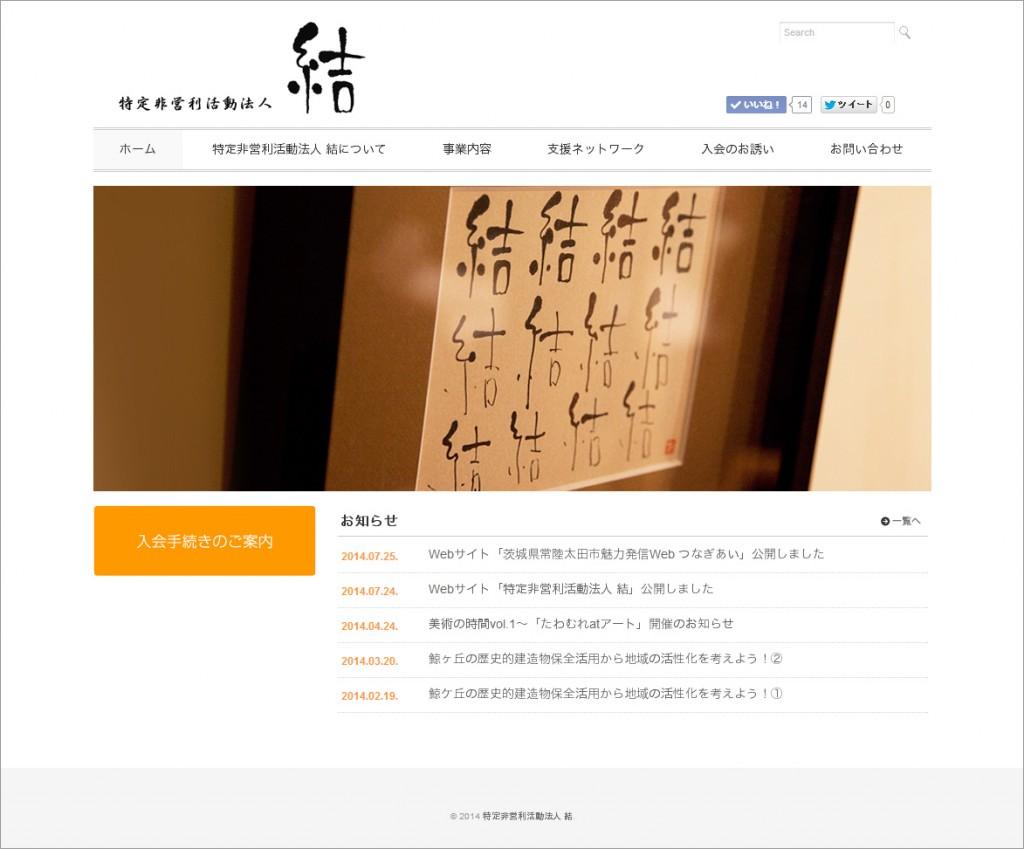 Webサイト「特定非営利活動法人 結」
