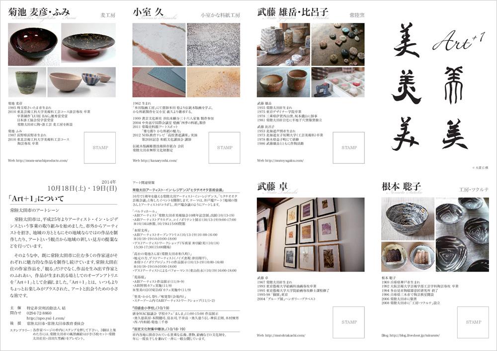 10月18日、19日「Art+1」開催します