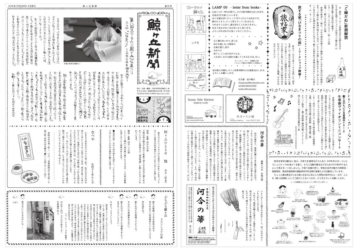 鯨ヶ丘新聞創刊号