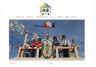 「旅する家」Webサイト