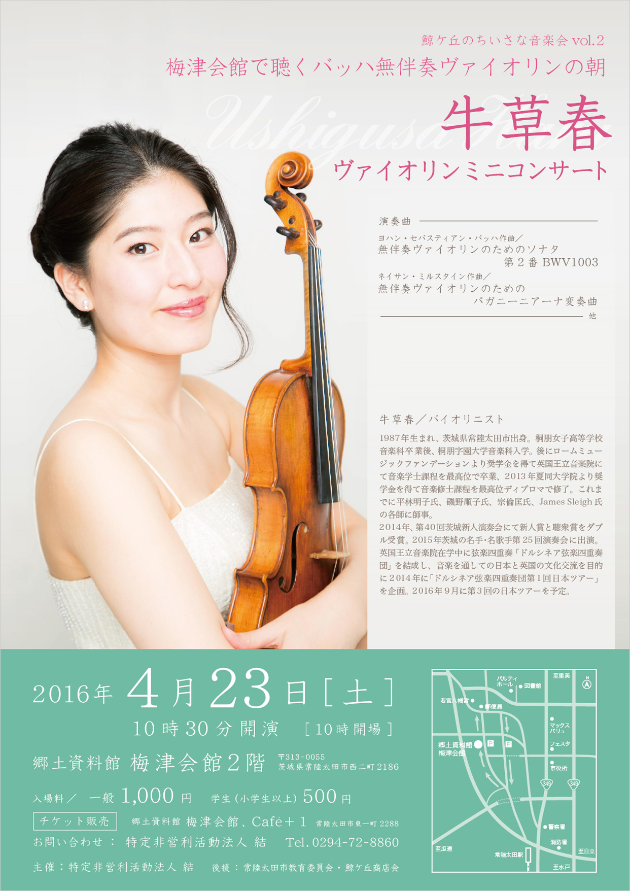 鯨ヶ丘のちいさな音楽会vol2〜 牛草春ヴァイオリンミニコンサート