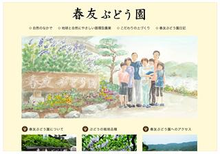 春友ぶどう園 Webサイト