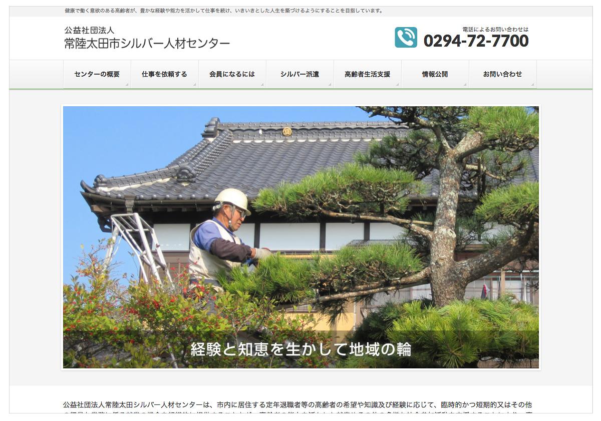 「常陸太田シルバー人材センター」Webサイト