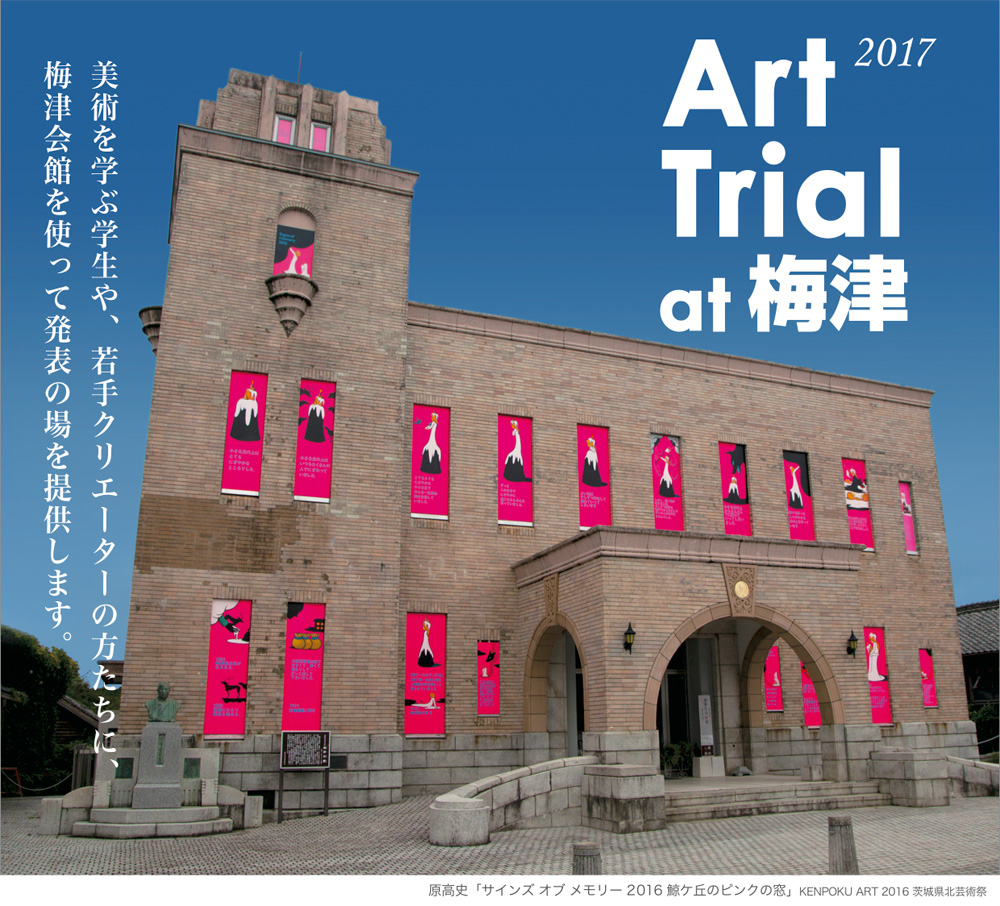 Art Trial at 梅津