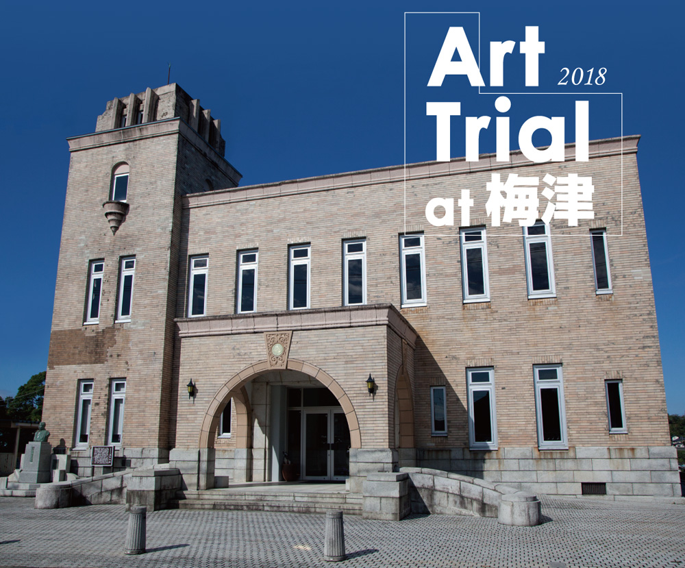 Art Trial at 梅津 2018