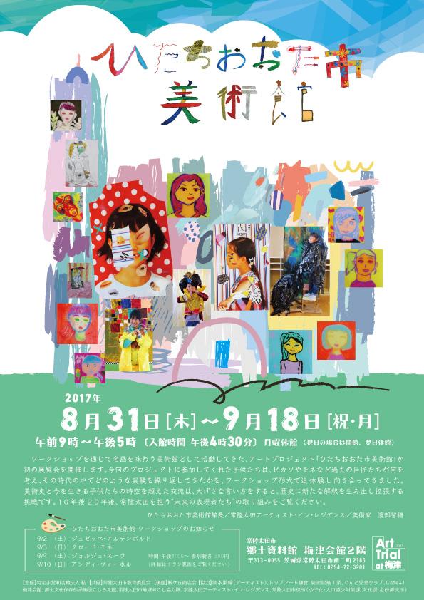 「ひたちおおた市美術館」Art Trial at 梅津