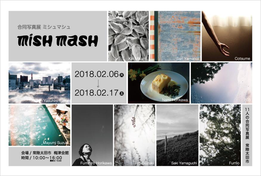 合同写真展「mish mash(ミシュマシュ)」