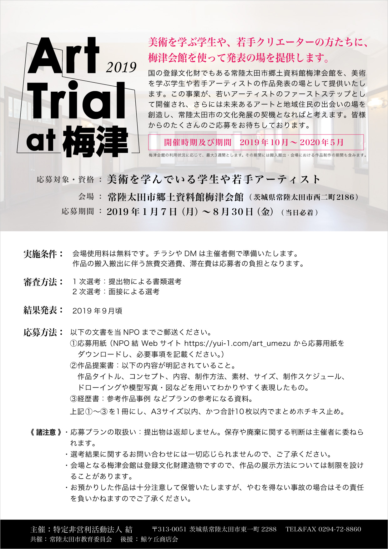 Art Trial at 梅津 2019