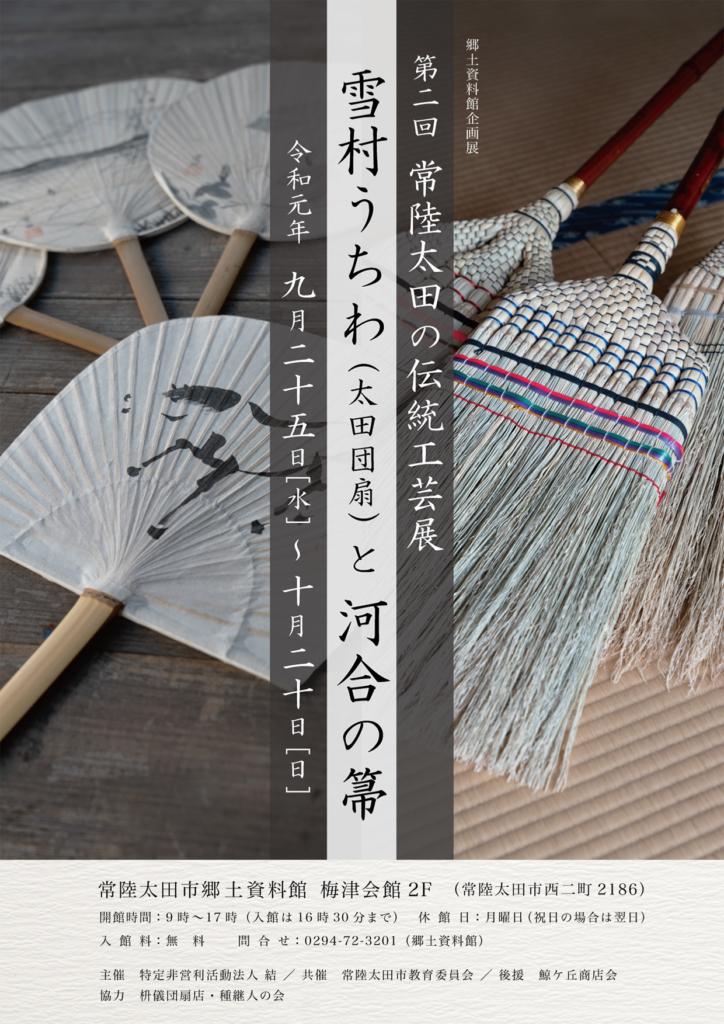 第二回常陸太田の伝統工芸展「雪村うちわ(太田団扇)と河合の箒」